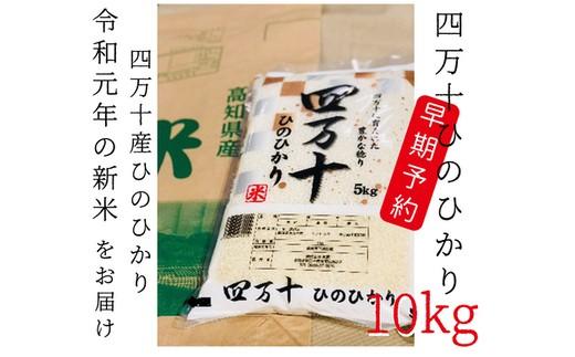 19-460C.9月限定【新米】四万十市産「ひのひかり」10kg
