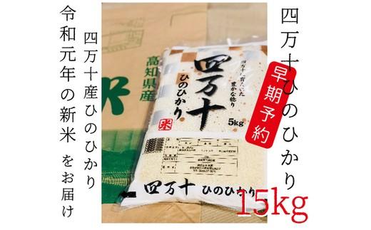 19-462C.9月限定【新米】四万十市産「ひのひかり」15kg
