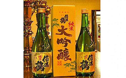 [№5659-1053]信濃鶴 飲み比べセット(720ml×3本)