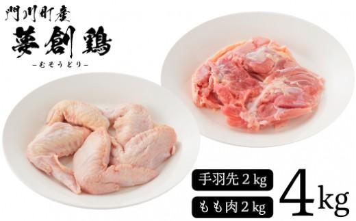 C-3 宮崎県産夢創鶏のもも・手羽先セット
