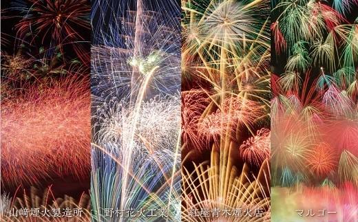 今年は有名花火師4社による夢の饗宴!