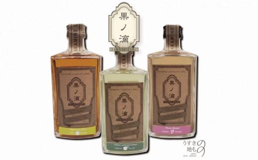 臼杵産果汁を贅沢に使用したリキュール「果ノ滴」3種飲み比べセット