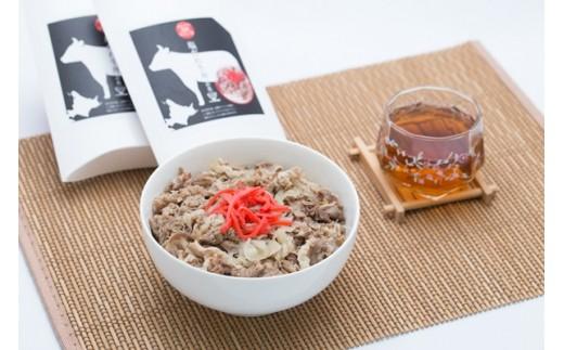 リニューアル!【茂野ウコン牛使用】塩ダレ牛丼の具