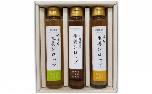 手軽に試せる3種の飲み比べ!手作り生姜シロップ3種の飲み比べセット 計450ml