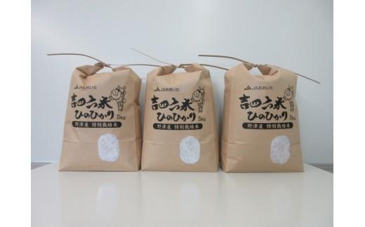 【平成30年産】特別栽培米「吉四六米(ヒノヒカリ)」(15kg)玄米