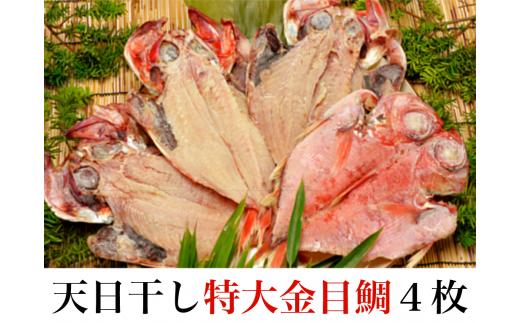 3-53 天日干し「金目鯛干物」大サイズ4枚