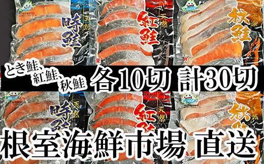 CA-14001 紅鮭・時鮭・秋鮭各10切(計30切)