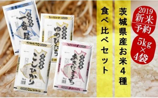 (576)<2019年10月発送分>【令和元年産】茨城県のお米4種食べくらべ20kgセット(道の駅さかいオリジナルセレクション)