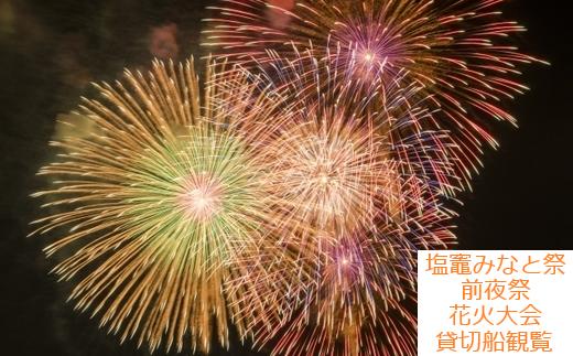 塩竈みなと祭花火大会 貸切船で海上から観覧 【04203-0256】