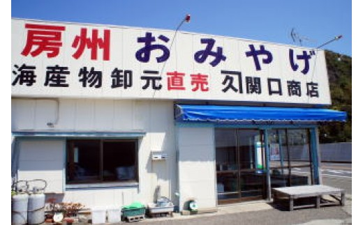 新鮮で質の高い海産物が手に入ると、地元でも評判の「関口商店」