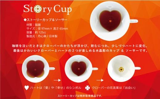 AB18 【波佐見焼】幸せのサプライズ 水晶ストーリーカップ コーヒー碗皿2客セット【丹心窯】-2