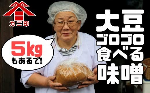 【月10箱限定】人気No.1赤味噌★カニ醤油の「大豆ゴロゴロ食べる味噌」5kg