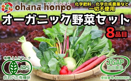 有機JAS認証★ohanaのオーガニック野菜セット(8品目)
