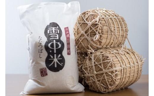 【1015-01】令和元年産 雪中米(ななつぼし)【10kg】