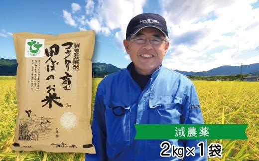 A-11 〈村上ファーム〉特別栽培米 コウノトリ育む田んぼのお米2㎏×1袋