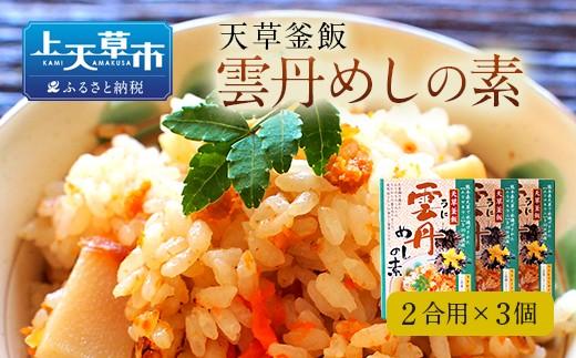 【天草釜飯】雲丹めしの素 2合用×3個