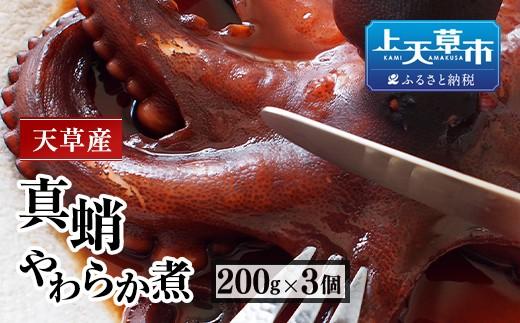 天草産真蛸のやわらか煮(たこステーキ)200g×3個