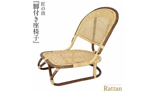 籐製脚付き座椅子<橋之口籐工芸工房> 31-SHR05
