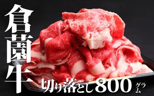 【倉薗牧場】黒毛和牛切落し(すき焼き用)800g程度 31-BF03