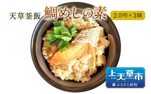 【天草釜飯】鯛めしの素 2合用×3個