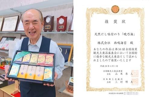 西嶋海苔社長の西嶋亮輔さん。数々の賞を獲得