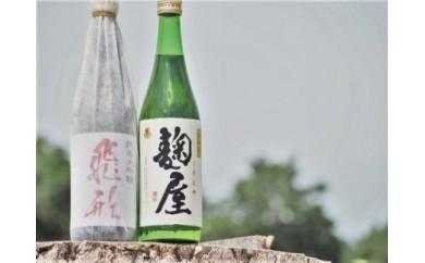 【ご自宅用】<純米大吟醸>飛形・<純米吟醸>麹屋720mlセット