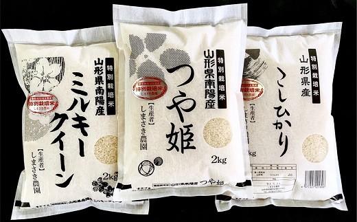 315-R1 【令和元年産】特別栽培米の詰め合わせ定期便【6kg×6ヶ月】