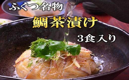 [A2021]宮地館特製!極上の鯛茶漬けセット<並>家庭用3食分