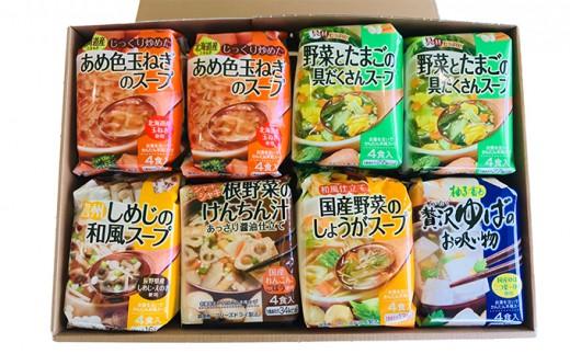 [№5657-2337]フリーズドライ和洋スープ詰合せ(32食)