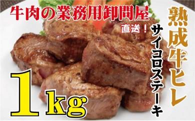 [№5796-0448]熟成牛ヒレサイコロステーキ 1kg