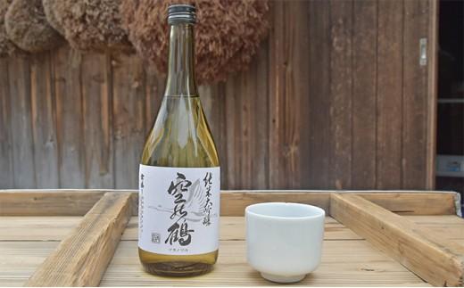 [№5546-0367]純米大吟醸酒 720ml 1本