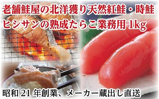 CB-16006 熟成塩たらこ1kg・紅鮭&時鮭食べ比べ