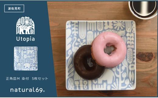 QA87 【波佐見焼】natural69 Utopia正角皿M 染付 5枚セット-1