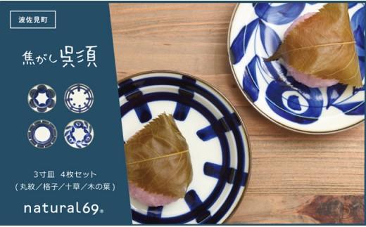 QA72 【波佐見焼】natural69 焦がし呉須3寸皿 4枚セット(丸紋/格子/十草/木の葉)-1