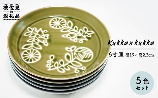 MC26 【波佐見焼】kukka×kukka 6寸皿 5色揃い【永泉】-1