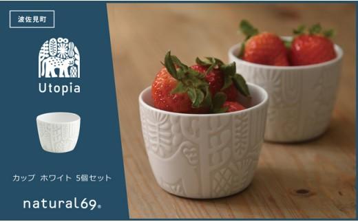 QA88 【波佐見焼】natural69 Utopiaカップ ホワイト 5個セット-1