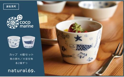 QA80 【波佐見焼】natural69 cocomarineカップ 4個セット(魚の群れ/大型生物)各2個ずつ-1