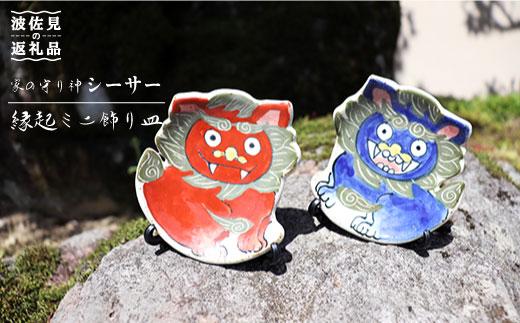 TC14 【波佐見焼】シーサー 縁起ミニ飾り皿【協立陶器】-1