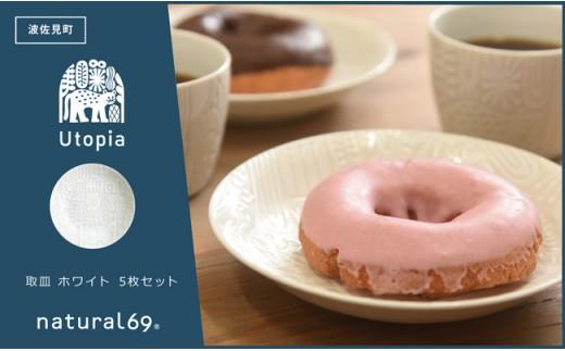 QA89 【波佐見焼】natural69 Utopia取皿 ホワイト 5枚セット-1
