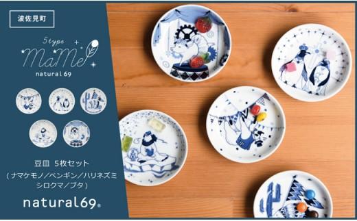 QA71 【波佐見焼】natural69 豆皿 5枚セット(ナマケモノ/ペンギン/ハリネズミ/シロクマ/ブタ)-1
