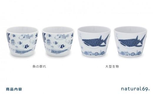 QA80 【波佐見焼】natural69 cocomarineカップ 4個セット(魚の群れ/大型生物)各2個ずつ-2