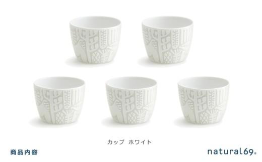 QA88 【波佐見焼】natural69 Utopiaカップ ホワイト 5個セット-2