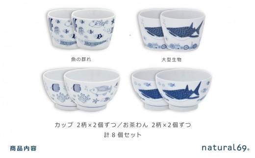 QA82 【波佐見焼】natural69 cocomarineカップ・お茶わん 各4個 計8個セット-2