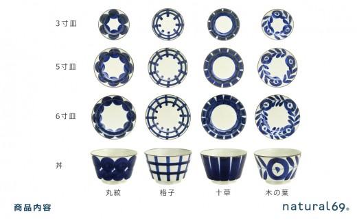 QA76 【波佐見焼】natural69 焦がし呉須シリーズ(3寸皿・5寸皿・6寸皿・丼) 各4個 計16個セット-2