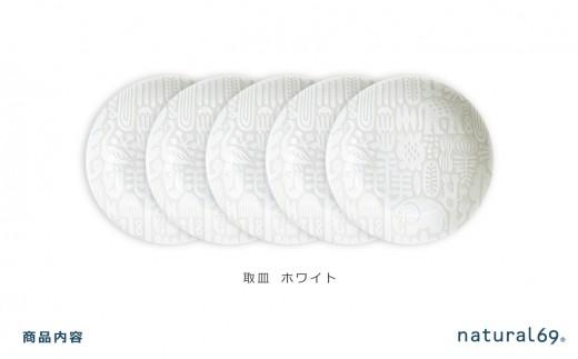 QA89 【波佐見焼】natural69 Utopia取皿 ホワイト 5枚セット-2