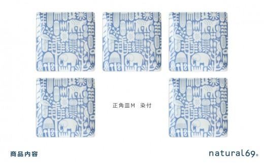 QA87 【波佐見焼】natural69 Utopia正角皿M 染付 5枚セット-2