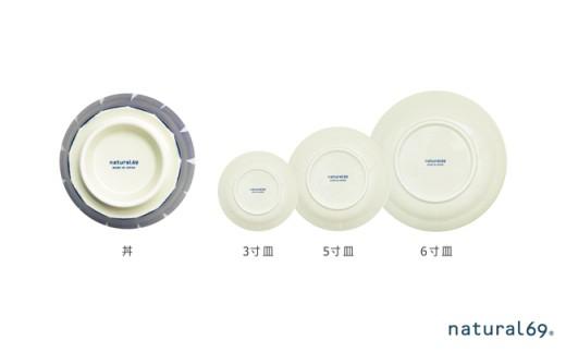 QA76 【波佐見焼】natural69 焦がし呉須シリーズ(3寸皿・5寸皿・6寸皿・丼) 各4個 計16個セット-3