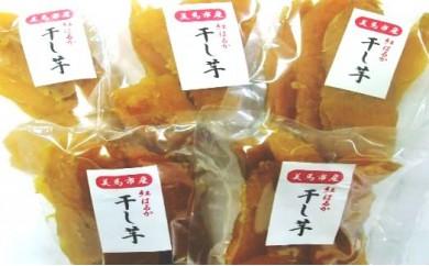 【お届けは12月~】真心こめて作った「紅はるかの干し芋(200g×5袋)」