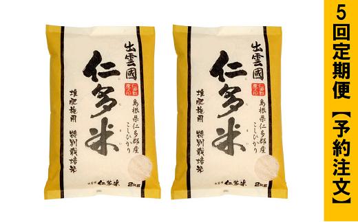 E1-4【予約注文】出雲國仁多米特別栽培米4kg 定期便5回
