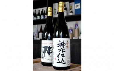 [№5789-0555]大吟醸神水仕込・純米大吟醸神水1.8L×2本